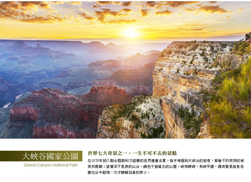 美國-大峽谷國家公園