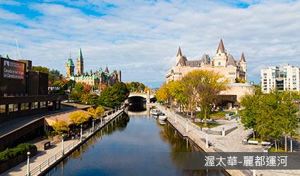 加拿大_渥太華_麗都運河
