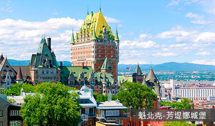 加拿大_魁北克-芳堤娜城堡