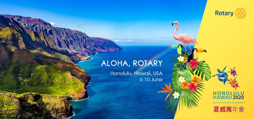 2020夏威夷國際扶輪社年會