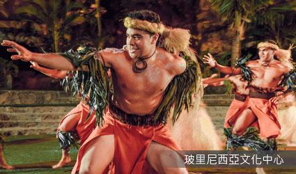夏威夷_玻里尼西亞文化中心2