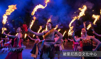 夏威夷_玻里尼西亞文化中心1
