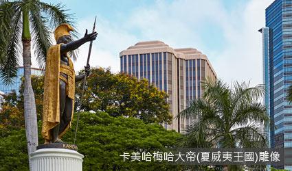 夏威夷_卡美哈梅哈大帝(夏威夷國王)雕像