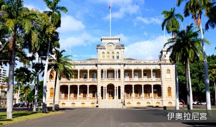 夏威夷_依奧拉尼皇宮