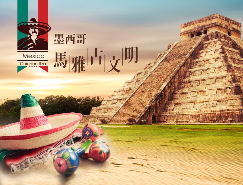 墨西哥-馬雅古文明