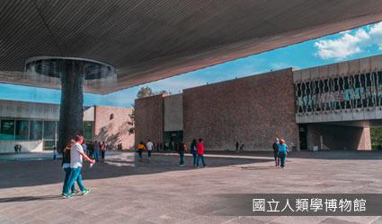 墨西哥-國立人類學博物館
