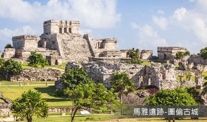墨西哥_馬雅遺跡圖倫古城