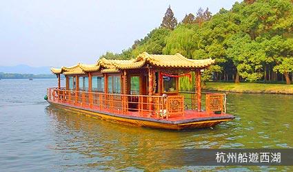 杭州船遊西湖