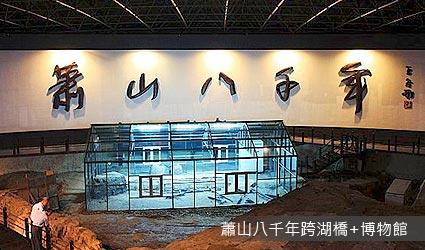 杭州蕭山八千年跨湖橋+博物館