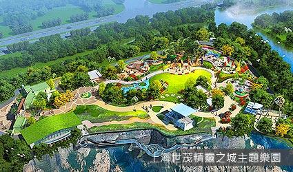 上海世茂精靈之城主題樂園