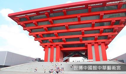 世博中國館中華藝術宮