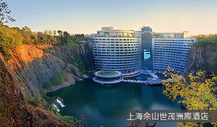 上海佘山世茂洲際酒店