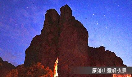 雁蕩山靈峰夜景