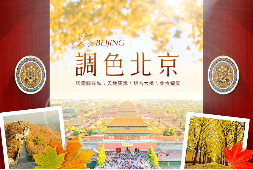 中國 調色北京