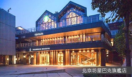 北京坊星巴克旗舰店