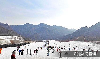 八達嶺滑雪場