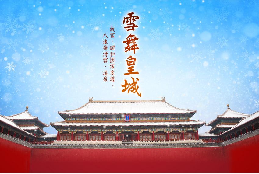 中國 北京 雪舞皇城