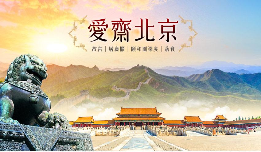 中國 愛齋北京