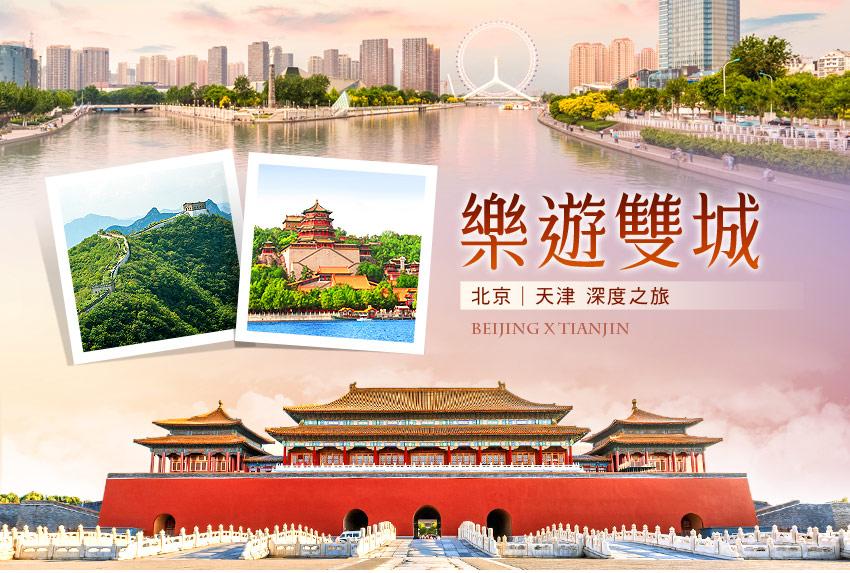 中國 樂遊雙城 北京天津