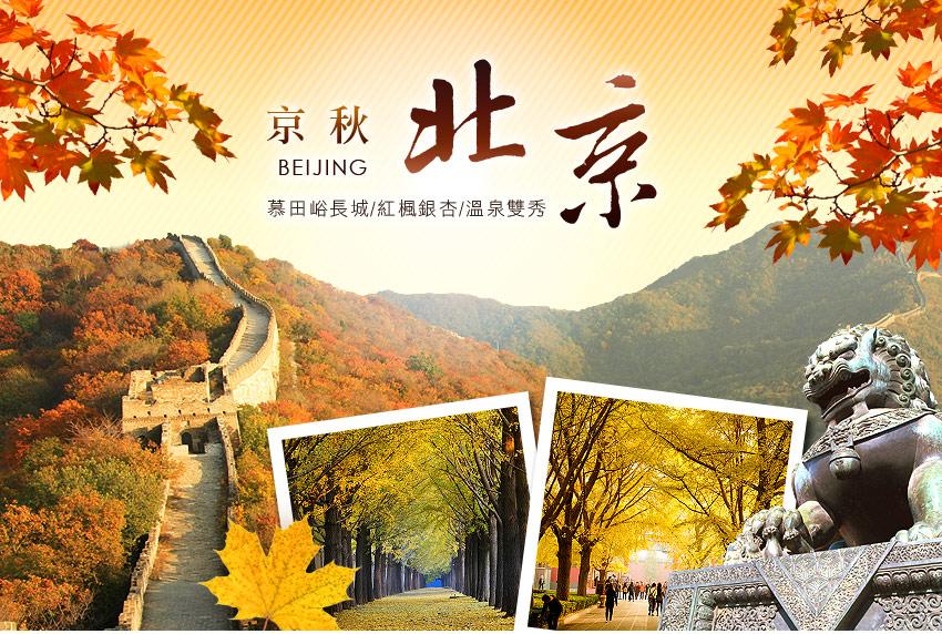中國 京秋北京