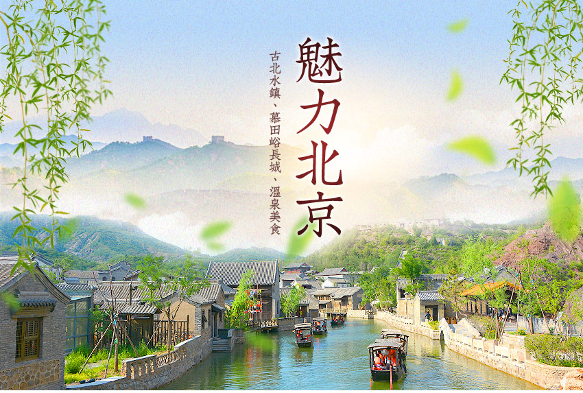 中國 魅力北京