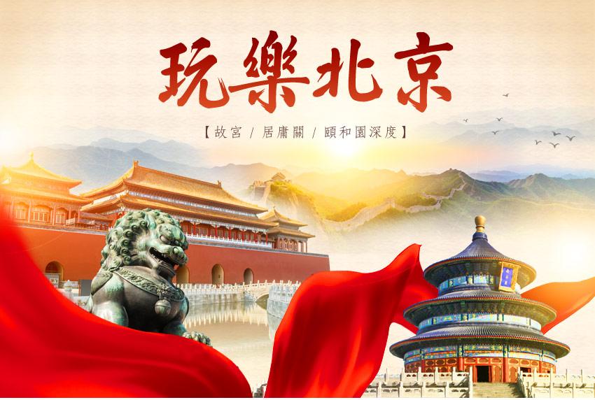 中國 玩樂北京