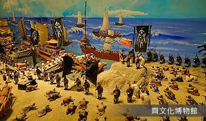 齊文化博物館
