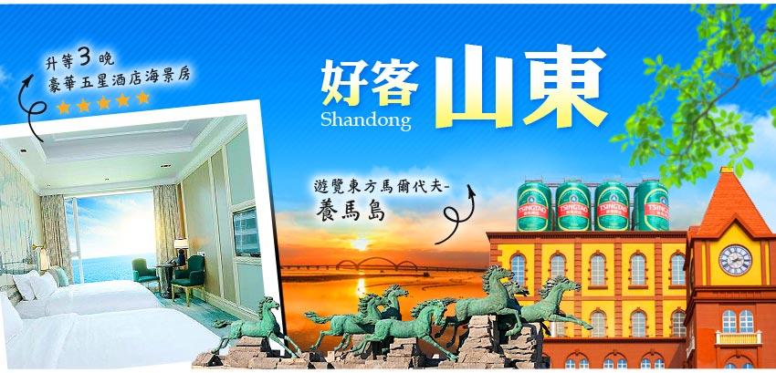 中國 好客山東體驗生活