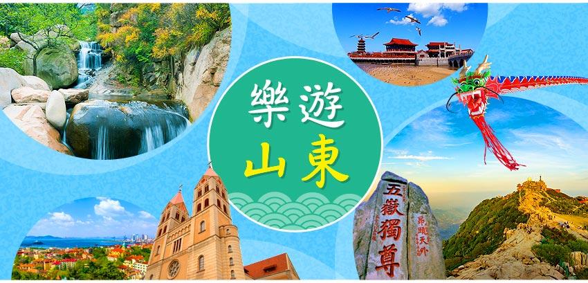 中國 樂遊山東