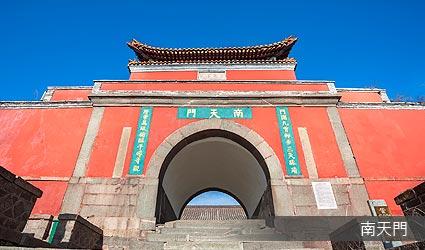 泰山風景區 南天門