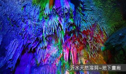 沂水天然溶洞~地下畫廊