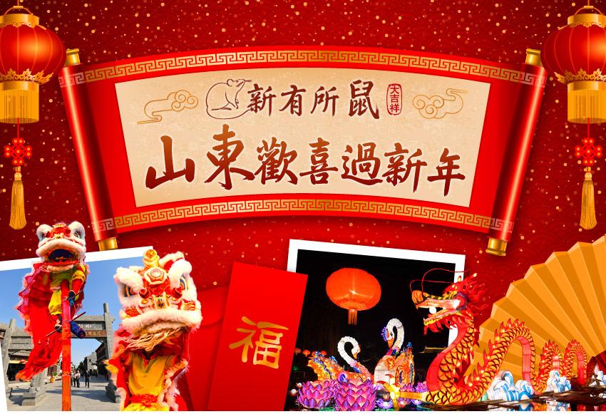 中國 山東歡喜過新年