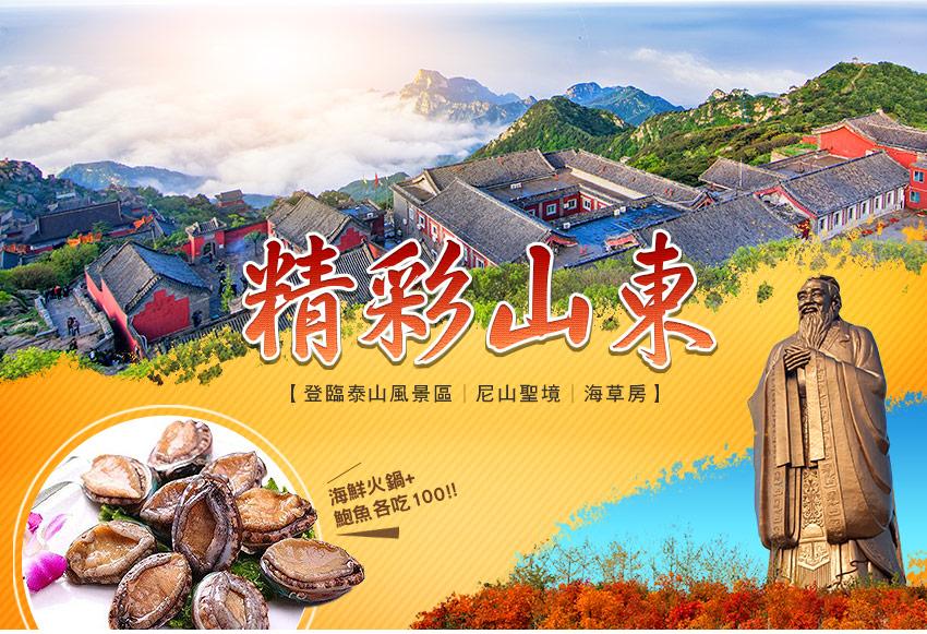 中國 山東