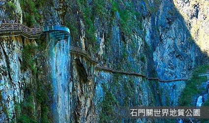 石門關世界地質公園