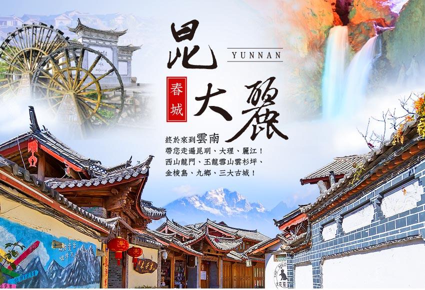 中國 春城 昆明.大理.麗江