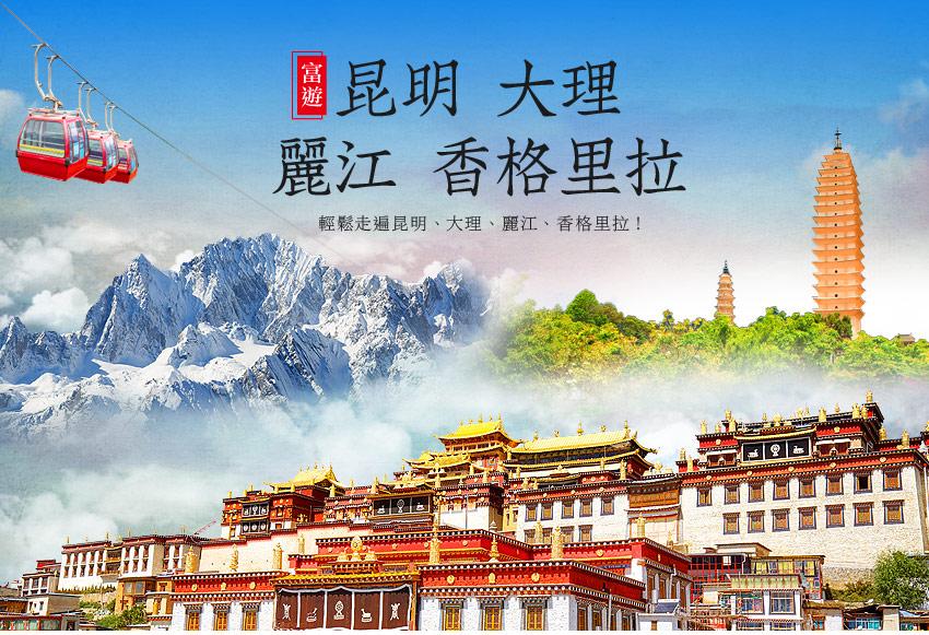 中國 輕鬆走遍昆明、大理、麗江、香格里拉!