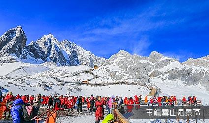 玉龍雪山風景區