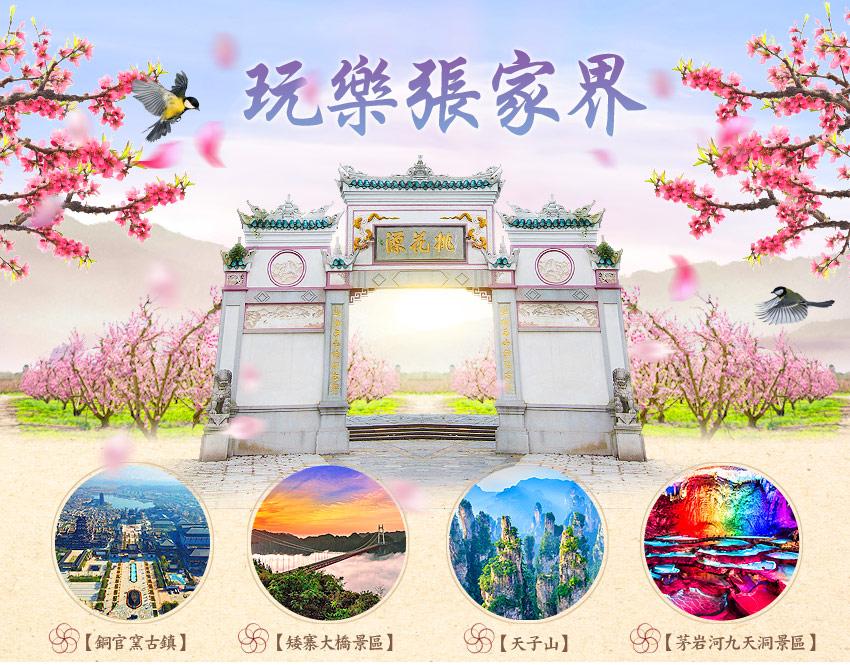 中國 湖南玩樂張家界