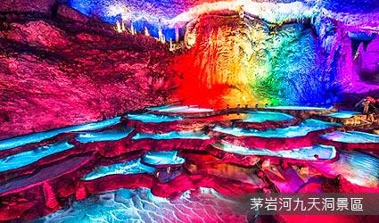茅岩河九天洞景區