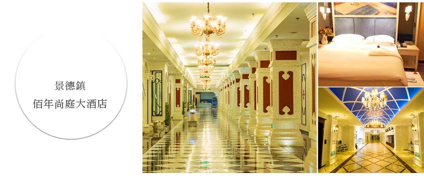 佰年尚庭大酒店