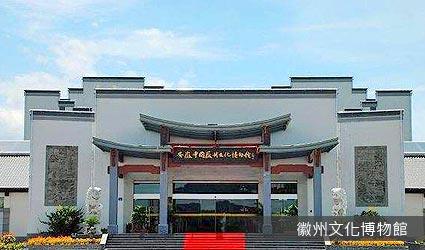徽州博物館