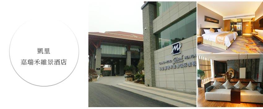 嘉瑞禾維景酒店