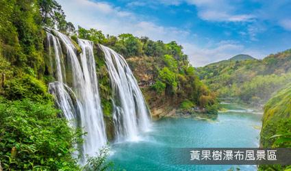 黃果樹瀑布風景區
