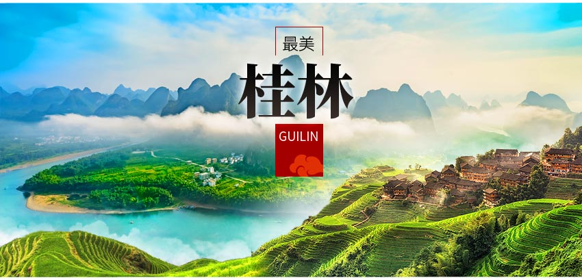 中國 最美桂林
