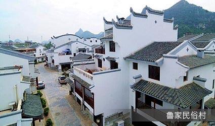 魯家民俗村