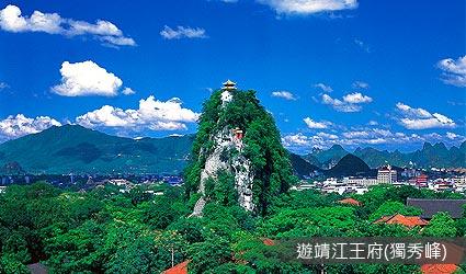 遊靖江王府(獨秀峰)