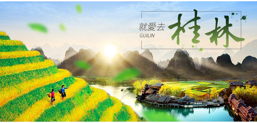 中國 就愛去桂林