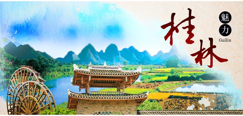 中國 魅力桂林