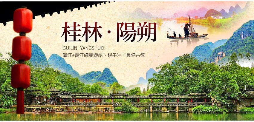 中國 悠遊在桂林