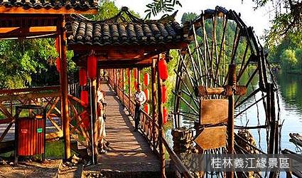 桂林義江緣景區